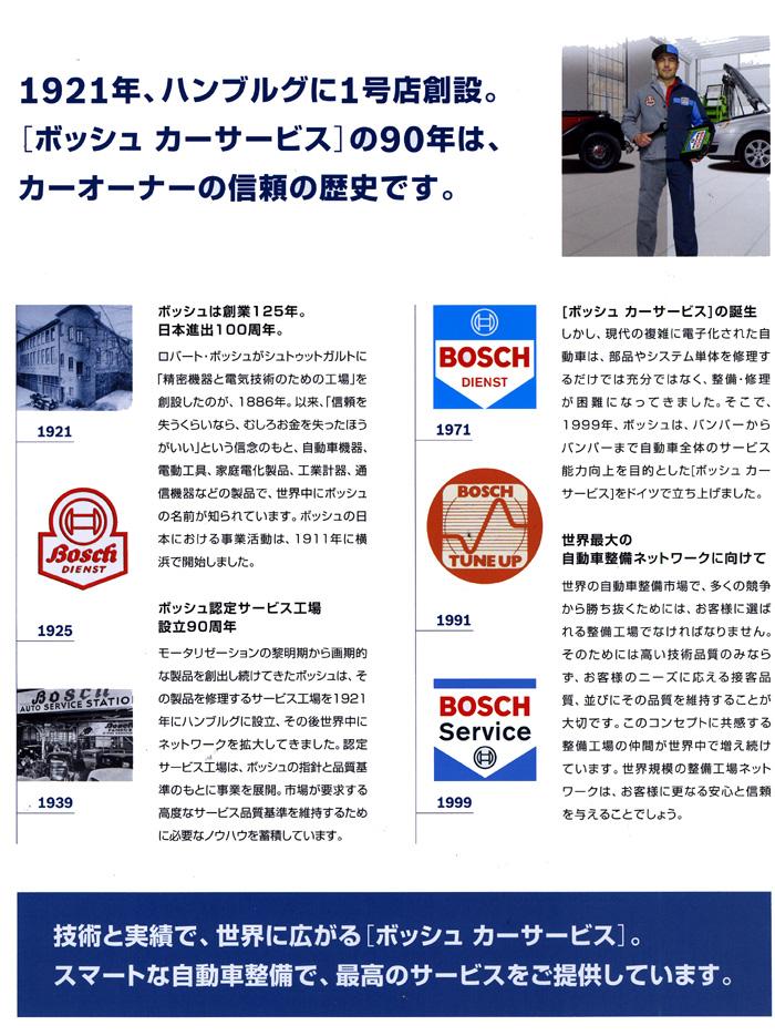 輸入車 整備 玉野自動車 ボッシュカーサービス 歴史 ヒストリー 年表
