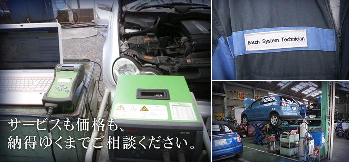 自動車整備なら診断機を使用したボッシュカーサービスへ