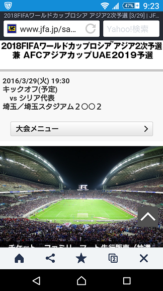 Screenshot_2016-01-31-09-23-29