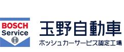 神奈川県 横浜市の輸入車(外車)整備、ボッシュ認定工場です。